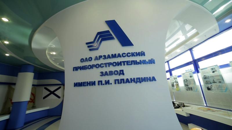 ОАО «Арзамасский приборостроительный завод им. П. И. Пландина»
