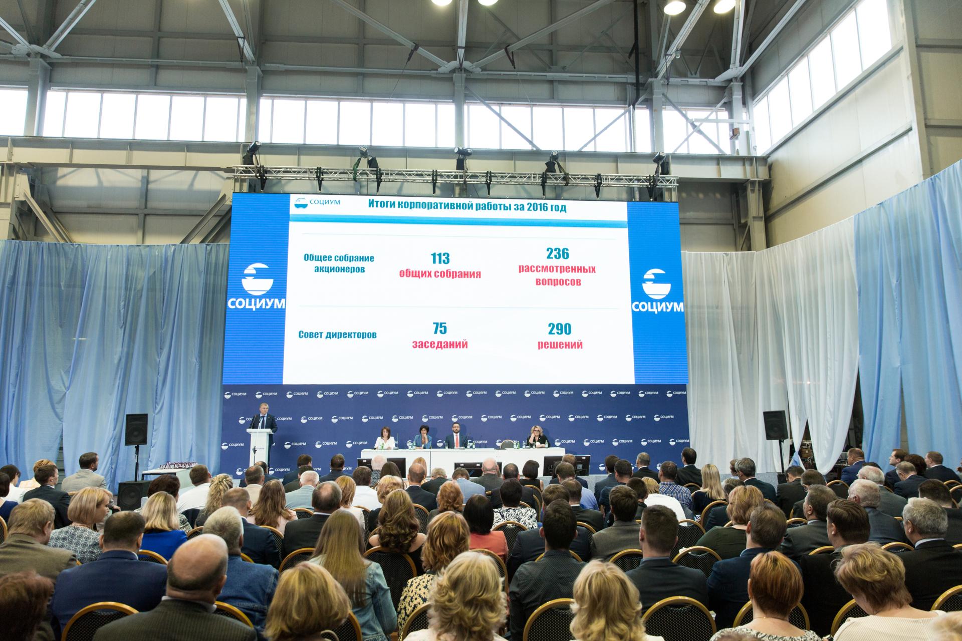 На годовой конференции холдинга «Социум» корпоративный директор Андрей Данько рассказал об итогах кадровой политики