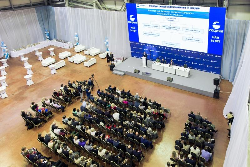 IV Ежегодная конференция руководящего состава холдинга «Социум», состоявшаяся 10 июня 2018 года
